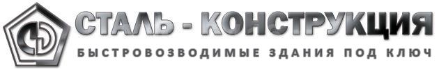"""logoSF2 12 - БЫСТРОВОЗВОДИМЫЕ ЗДАНИЯ """"ПОД КЛЮЧ"""""""